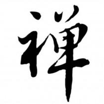 4 Pcs Creative Body Art Chinese Words Zen Temporary Tattoos Tattoo Stickers