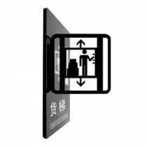 Office Signpost Department Cute Sign Doorplate Decorative Sign [CARGO ELEVATOR]
